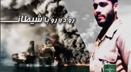 فیلم مستند رو در رو با شیطان / ناگفته هایی از نبرد مستقیم دریایی با آمریکا