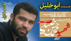 https://www.zahra-media.ir/wp-content/uploads/2014/11/abu-khalil12401.jpg