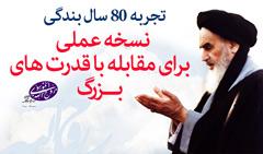 emam11 نسخه عملی امام خمینی برای مقابله با قدرت ها