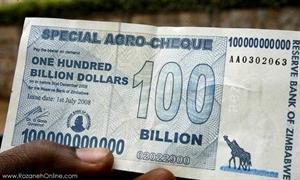 یک اسکناس ۱۰۰ میلیارد دلاری زیمبابوه