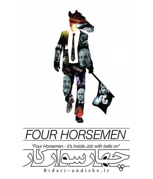 فیلم مستند مستند چهار سوارکار / Four Horsemen Documentary /  واکاوی سیستم اقتصادی و سیاسی موجود در دنیا