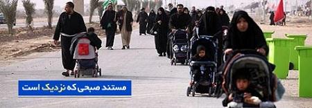 فیلم مستند صبحی که نزدیک است / پیاده روی زائران حضرت اباعبدالله الحسین (ع) در اربعین و تحرکات اخیر گروهک تروریستی داعش