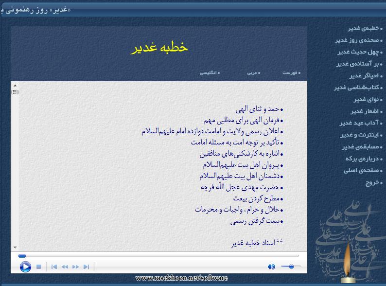 نرم افزار برکه ( جامع ترین نرم افزار ویژه عیدغدیر ) 6976 Ghadir Berkeh1