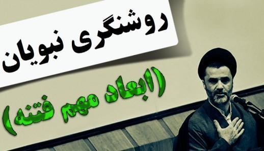ابعاد فتنه 88 / فیلم سخنرانی استاد محمود نبویان