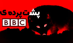 https://www.zahra-media.ir/wp-content/uploads/2015/01/bbcs.jpg