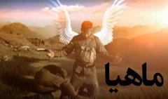 https://www.zahra-media.ir/wp-content/uploads/2015/01/esfehani-mahia240.jpg