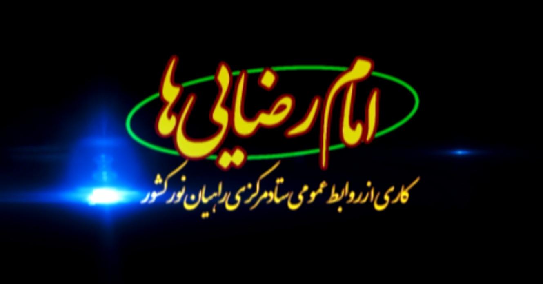 مستند امام رضایی ها