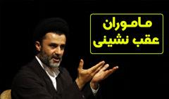 https://www.zahra-media.ir/wp-content/uploads/2015/01/nabavianns1.jpg