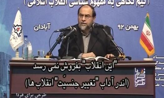 این انقلاب به فروش نمی رسد! اندر احوالات تغییر جنسیت انقلاب ها / فیلم سخنرانی استاد رحیم پور ازغدی