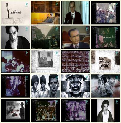 فیلم مستند قصه های انقلاب / ابرهای سیاه / 17 شهریور