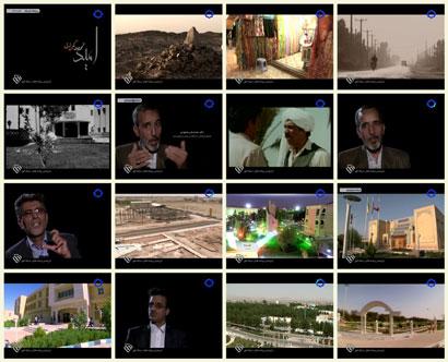 فیلم مستند نگین شرق / بررسی وضعیت کنونی دانشگاه ها و مراکز آموزش عالی در سیستان و بلوچستان