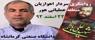 https://www.zahra-media.ir/wp-content/uploads/2015/02/ahwazian92hoor1.jpg