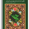 http://www.zahra-media.ir/wp-content/uploads/2015/02/book2_546492.png