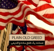 http://www.zahra-media.ir/wp-content/uploads/2015/02/greed.jpg