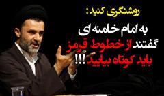 https://www.zahra-media.ir/wp-content/uploads/2015/02/nabavian-khotute-qermez2401.jpg