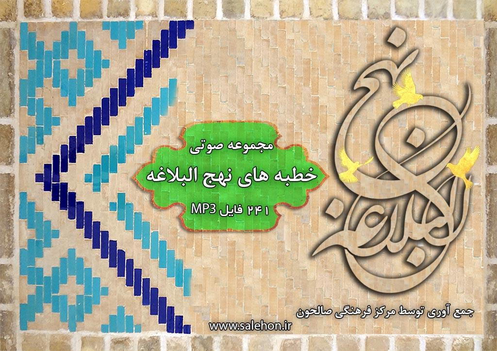 nahj khotbeh مجموعه صوتی خطبه های نهج البلاغه