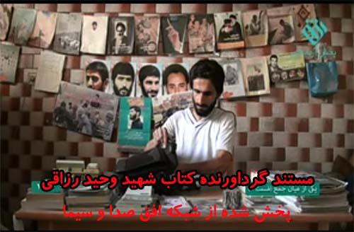 عباس روحی دهبنه کتاب ترکش داغ شهید وحید رزاقی مستند شبکه افق صدا و سیما