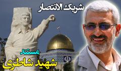 https://www.zahra-media.ir/wp-content/uploads/2015/02/shahid-shateri2401.jpg