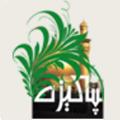 برنامه پاکیزه پیرامون امام هادی (ع) ویژه اندروید