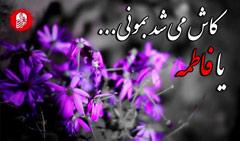 https://www.zahra-media.ir/wp-content/uploads/2015/03/kash-mishod-bemuni2401.jpg