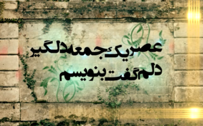 http://www.zahra-media.ir/wp-content/uploads/2015/04/asre-400x2491.png