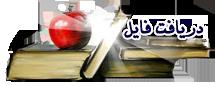 کتاب پیام امام امیرالمومنین (ع) - 12 جلد - آیت الله مکارم 1673