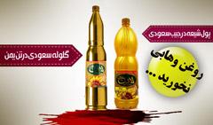 savolass1 بازار روغن ایران در دستان وهابیون