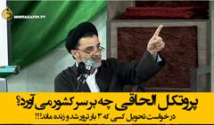 http://www.mostazafin.tv/images/screenshot/56/nabavian-protocol1.jpg