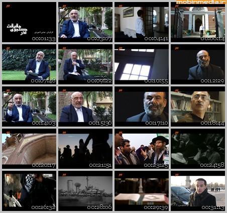 فیلم مستند در جستجوی حقیقت / قسمت دوم / ماهیت فراماسونری بخش دوم