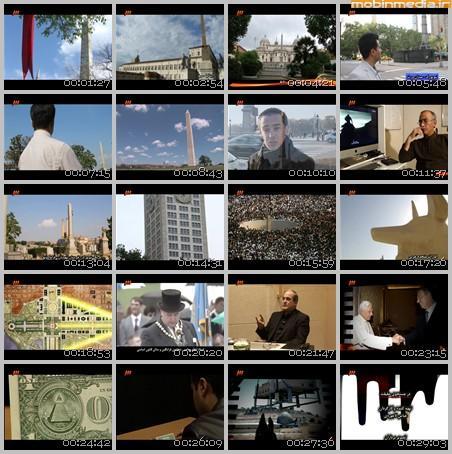 فیلم مستند در جستجوی حقیقت / قسمت چهارم / نمادها و سمبل ها در فراماسونری