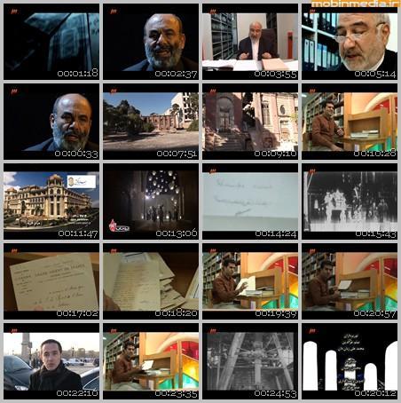 فیلم مستند در جستجوی حقیقت / قسمت پنجم / فراماسونری در ایران بخش دوم