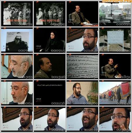 فیلم مستند در جستجوی حقیقت / قسمت هشتم / بهائیت بخش دوم