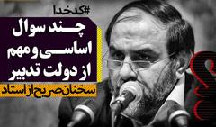 http://www.mostazafin.tv/images/screenshot/56/rahimpoors.jpg