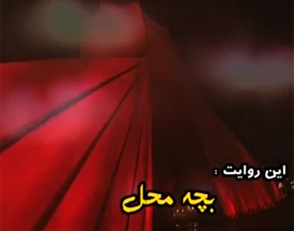 مستند بچه محل -  شهید سعید علی مددی bache mahal 01