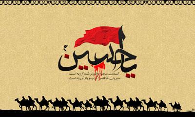 http://harimeyas.com/wp-content/uploads/2011/12/emam-hosein-10-n.jpg