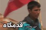 http://www.aviny.com/clip/Defae_moghadas/ghadamgah/ghadamgah-01.jpg