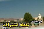 http://www.aviny.com/clip/Defae_moghadas/mostand-az-aseman/noghte-moshtarak/noghte-moshtarak.jpg