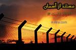 http://www.aviny.com/clip/Defae_moghadas/mostand-az-aseman/takrit-12/takrit-12.jpg