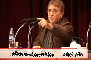 https://www.zahra-media.ir/110/2013/01/dr.anooshe_seafars.ir_2.jpg