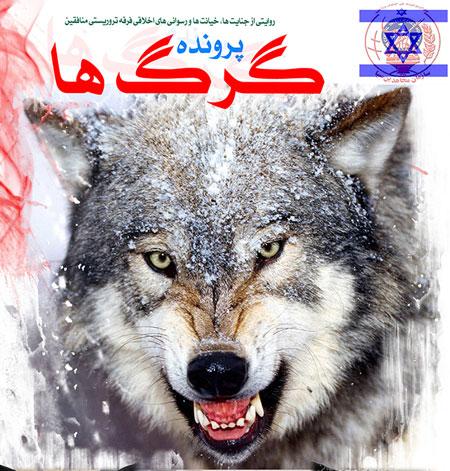 فیلم مستند پرونده گرگ ها / سازمان مجاهدین خلق / فصل چهارم / فروپاشی پادگان اشرف
