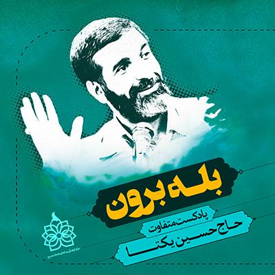 حاج حسین یکتا | پادکست بله برون Yekta BalehBoron