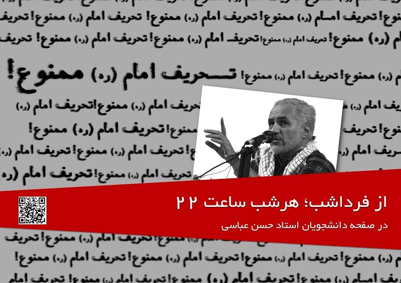 دانلود کامل طرحهای صفحه فیسبوک دانشجویان استاد حسن عباسی با موضوع «تحریف امام ممنوع!»