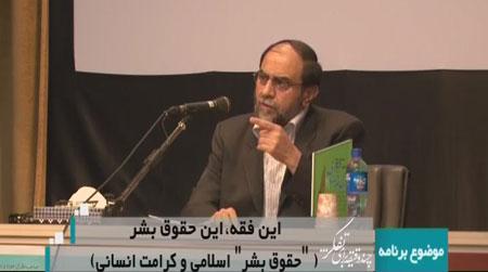 این فقه، این حقوق بشر (حقوق بشر اسلامی و کرامت انسانی) / فیلم سخنرانی استاد رحیم پور ازغدی