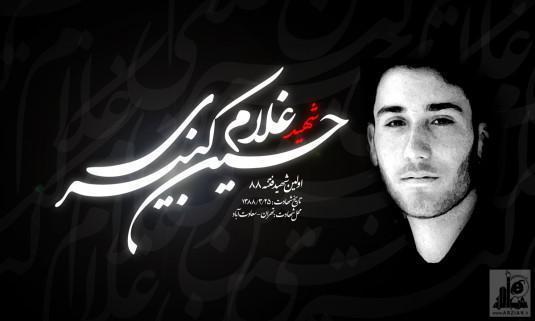 شهید غلام حسین کبیری