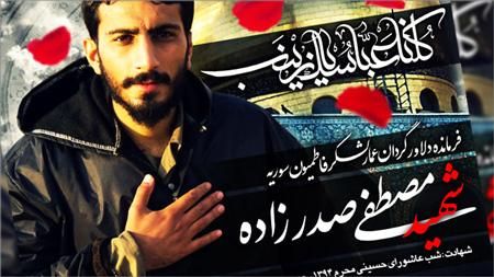 مستند صدر عشق shahid mostafa sadrzadeh