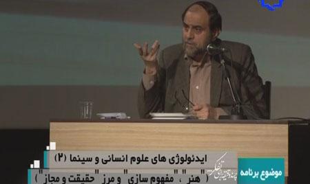 هنر، مفهوم سازی و مرز حقیقت و مجاز / فیلم سخنرانی استاد رحیم پور ازغدی