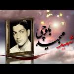 http://www.varamincity.ir/wp-content/uploads/2013/12/mostanad-shahid-majid-baloochi-01-150x150.jpg