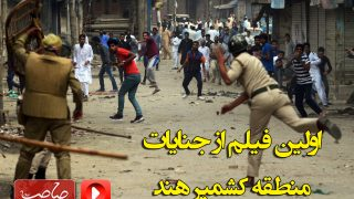 http://sahebnews.ir/files/uploads/2016/07/kashmir_violence-320x180.jpg