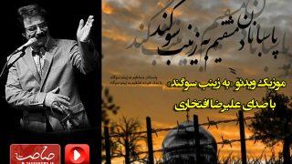 http://sahebnews.ir/files/uploads/2016/08/Alireza-Eftekhari-Modafean-Haram-320x180.jpg