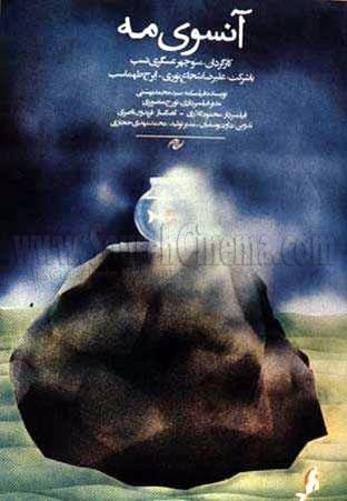دانلود فیلم ایرانی آن سوی مه محصول 1364